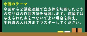 Newみんなの算数講座65 切り口のレジュメ(前編)