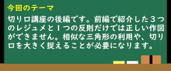 Newみんなの算数講座66 切り口のレジュメ(後編)