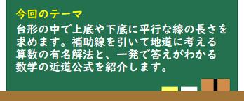 Newみんなの算数講座10 台形内の平行線(地道と近道)