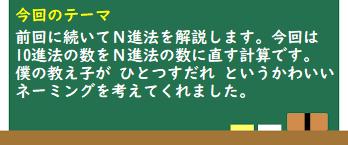 Newみんなの算数講座51 ザ・N進法(後編)