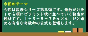 Newみんなの算数講座68 数表シリーズ③奇数和