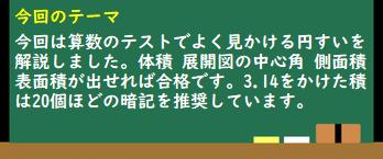 Newみんなの算数講座72 円すいマニュアル