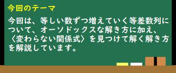 Newみんなの算数講座73 〈等差数列〉法則の式を発見する!
