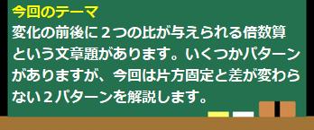 NEWみんなの算数講座89 倍数算(前編)